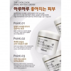 Snail watery cream 60ml - Light and Soothing to Make You Skin More Beautiful!